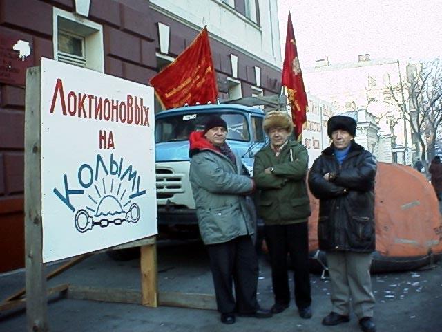 04 Protest Loktionovs to Kolyma Voyakin