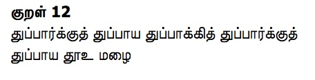 rain essay in tamil